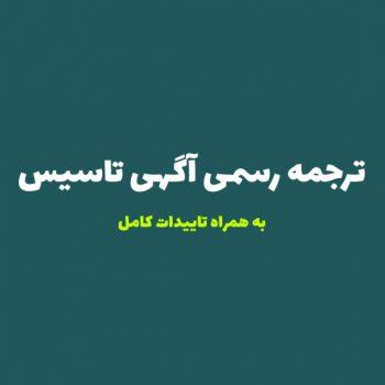 ترجمه آگهی تاسیس