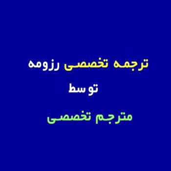 ترجمه تخصصی رزومه