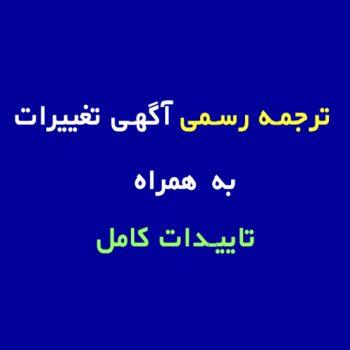 ترجمه رسمی آگهی تغییرات