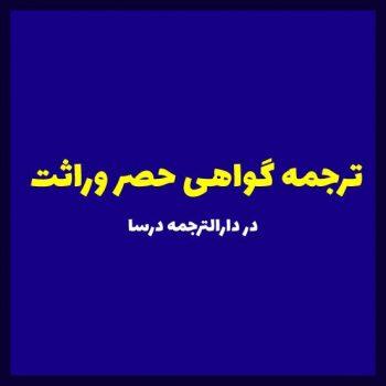 ترجمه گواهی حصر وراثت