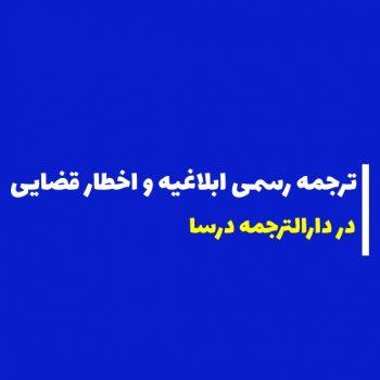 ترجمه رسمی ابلاغیه و اخطار قضایی