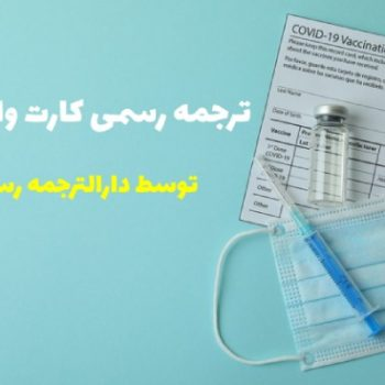 ترجمه کارت واکسیناسیون