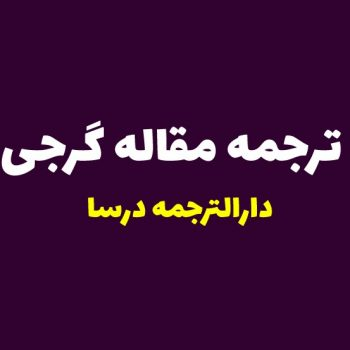ترجمه مقاله گرجی